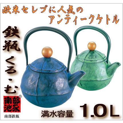 鉄瓶 くる・む 約1.0L 池永鉄工 南部鉄器 カラー 【認証】