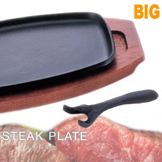 IH対応のBIGなハンバーグプレート 木台とハンドル付き1pcセット ごくうまグルメ 鉄製ステーキ皿