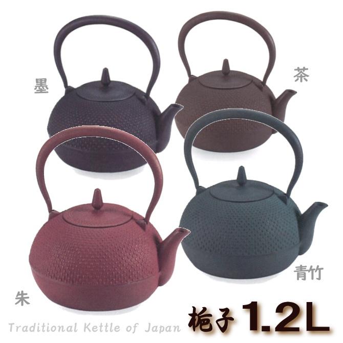 梔子(くちなし)約1.2L小(4色) 南部鉄瓶 鉄瓶 池永 湯沸かし【認証】