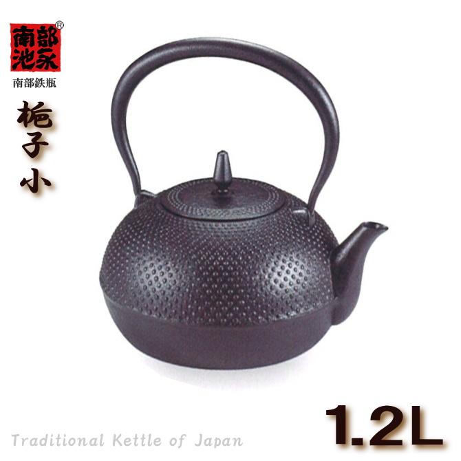 【送料無料】鉄瓶 梔子(くちなし)約1.2L小 池永 南部鉄瓶 健康志向の方への真心の贈り物