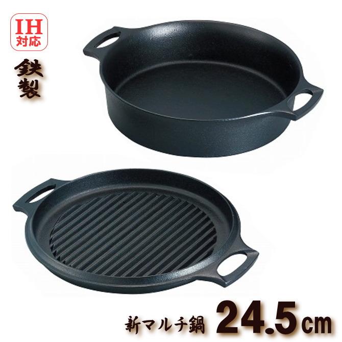 IH対応 新マルチ鍋 丸型 両手付き φ24.5cm 鉄製ダッチオーブン 【送料無料】