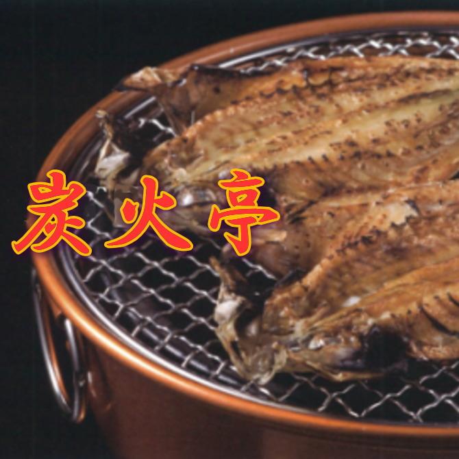 割烹 炭火焼(ニュー炭火焼・ジャンボ炭火焼)木台付 池永鉄工の焼き物【送料無料】