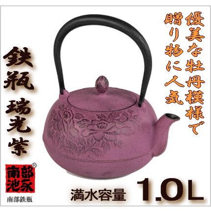鉄瓶 瑞光 紫 約1.0L 池永鉄工 南部鉄瓶 カラー 【認証】