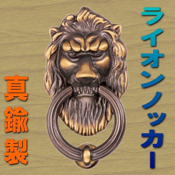 ドアノッカー(E形ライオンノッカー 真鍮製)アンティーク【DIY】 【認証】