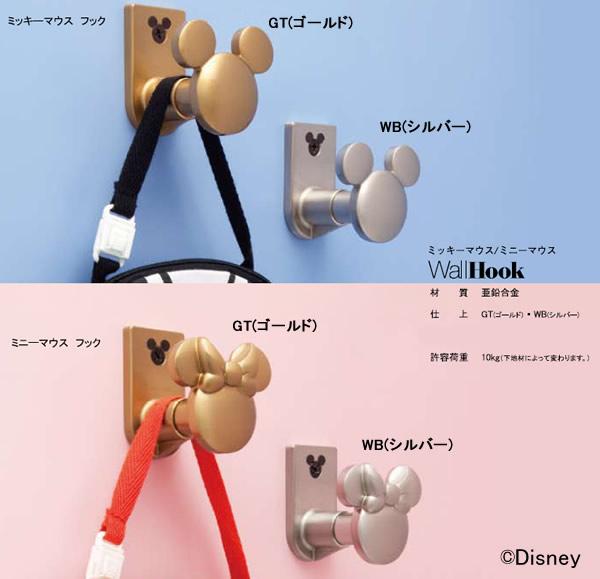 NAGASAWA迪士尼·硬件·收集米老鼠/妮老鼠吊钩