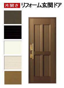 玄関ドア11型 クリエラR 片開きドア 取替えドア・リフォーム 玄関扉 出入り口 トステム・LIXIL・TOSTEM| 建具 玄関 ドア 建材 片開き エントランス 住宅扉 アルミドア アルミ 玄関用 一戸建て 戸建 おしゃれ 白 ホワイト 黒 ブラック 新築 リフォームドア ドアリフォーム