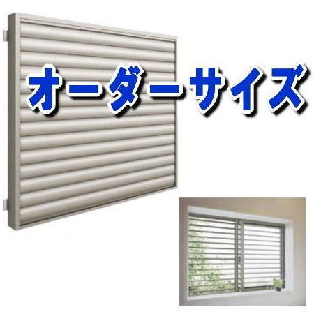 オーダーサイズ目隠し可動ルーバー面格子(引違い窓用)H600×W1425~1744 /トステム 換気や日よけに目隠しや防犯タイプ LIXIL(リクシル) 【認証】