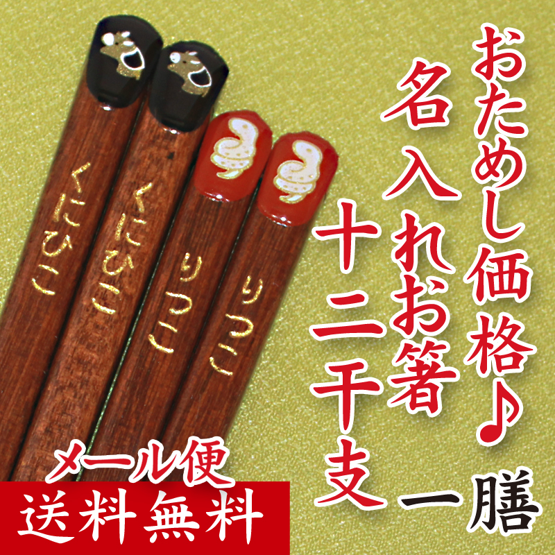 Carving your name! Try the names put a chopstick (single / 1 p) (delivery / cod / non-arrival date)! It's all included! Presents, gift, gifts, celebrations, mother's day, father's day, respect for the aged day memorabilia, gift-giving, 内 祝 I, birthday