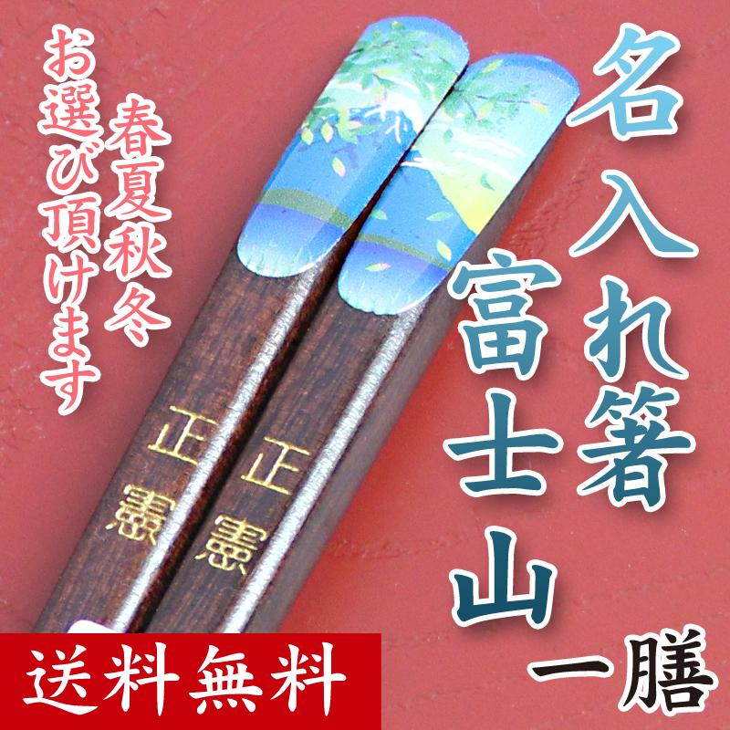 Fuji name chopsticks put (single / 1 p) (Bill pulled available at / + \324)