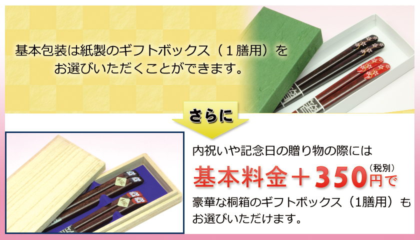 World and one name put chopstick (single / Zen) (Bill pulled available at / + \324) presents, gift, gifts, celebrations, mother's day, father's day, respect for the aged day memorabilia, gift-giving, 内 祝 I, birthday