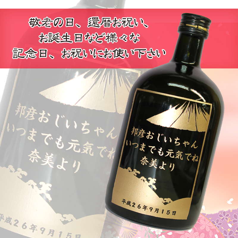 The world is only one name into shochu (HA) (720 ml)