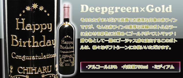 Design wine ★ Stadt ★ (DeepGreen×Gold)