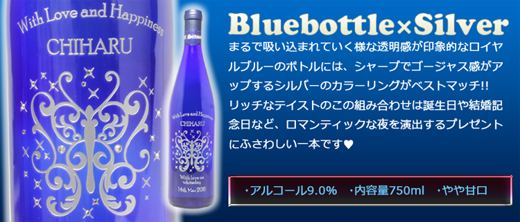 Design wine ★ Butterfly ★ (Bluebottle×Silver)