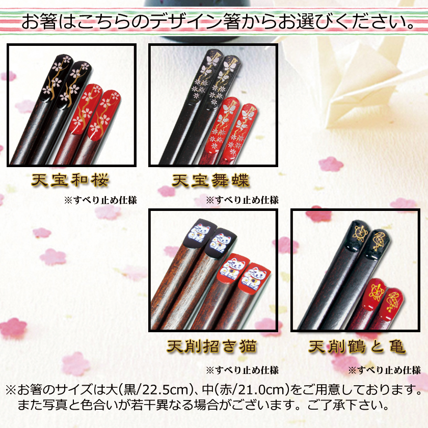 World, one name put the chopsticks (past / 2 p) (Bill pulled available at / + \324) presents, gift, gifts, celebrations, mother's day, father's day, respect for the aged day memorabilia, gift-giving, 内 祝 I, sixtieth birthday celebration