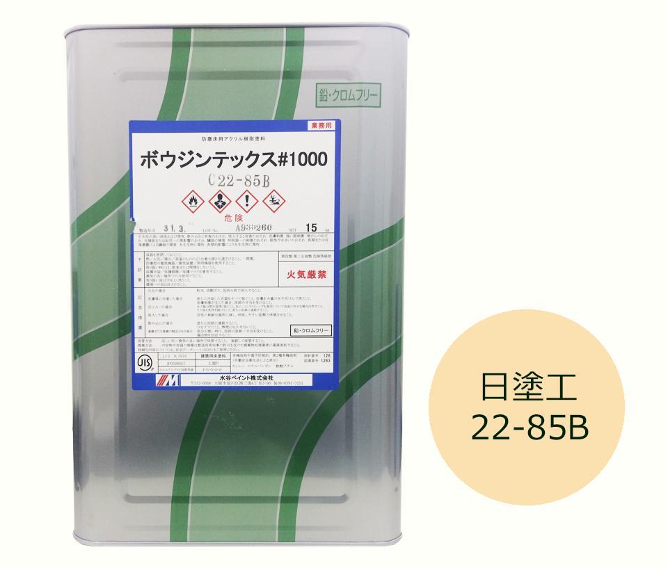 【送料無料】水谷ペイント ボウジンテックス#1000 色:22-85B 15Kg