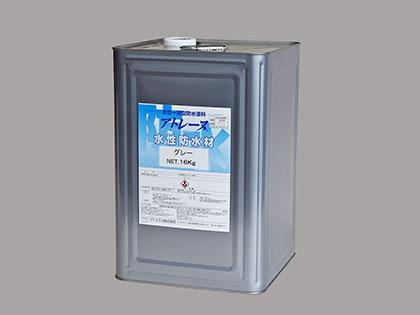 OUTLET SALE 防水材 アトミクス アトレーヌ水性防水材 グレー ご注文で当日配送 16kg