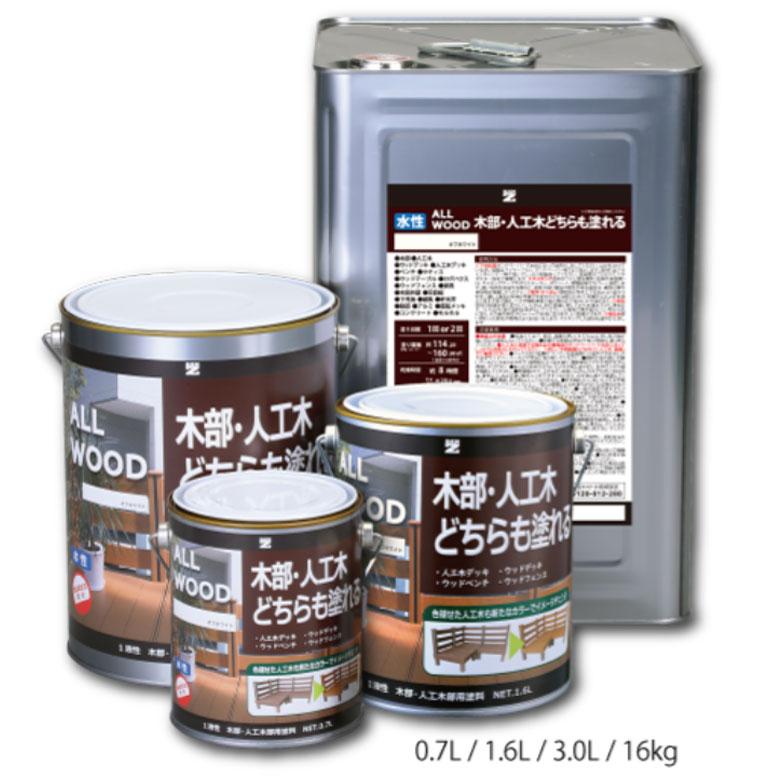 木部 人工木に塗れる塗料 BAN-ZI ALL 3L 価格 WOOD 春の新作 ダークブラウン