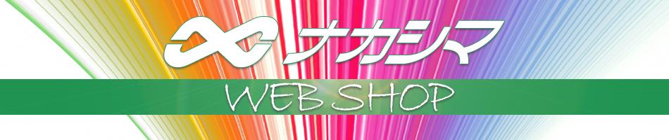 ナカシマ WEB SHOP:塗料・塗装機器・塗装設備の中島商会