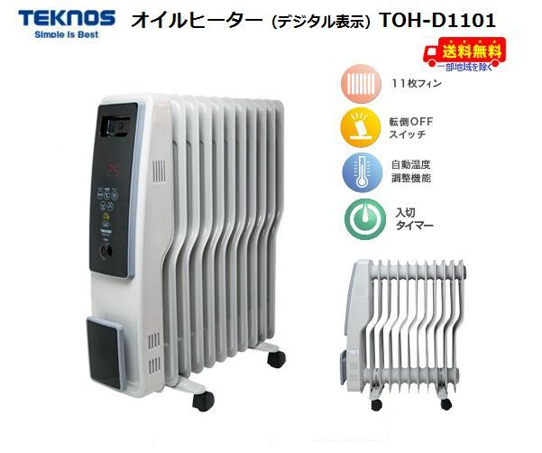 【送料無料・一部地域を除く】テクノス オイルヒーターTOH-D1101 11枚フィン 温度センサー3段階(500/700/1200W)/暖房/8畳~10畳