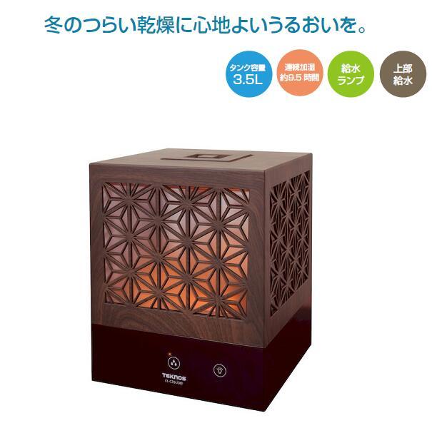 TEKNOS 組子調 超音波加湿器 ダークブラウン EL-C35L(DB)/超音波/秋冬/モダン/和室/給水が楽