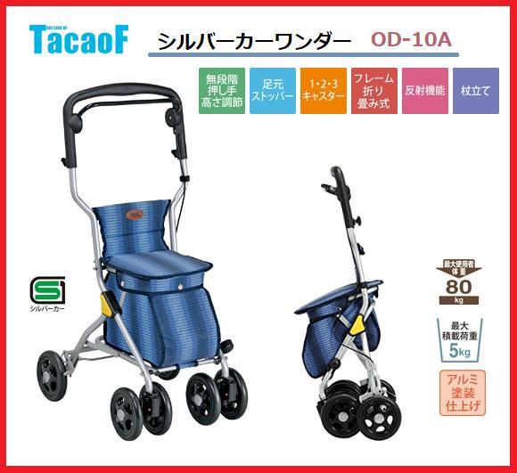 幸和製作所 シルバーカーワンダー ブルー OD10A ミドルタイプ/介護用品 歩行器 介護 高齢者 歩行器
