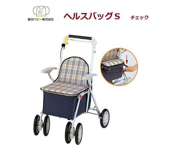 【象印ベビー】シルバーカー ヘルスバッグS チェック/介護/歩行補助