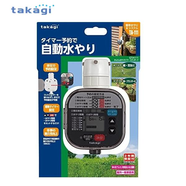 タカギ takagi かんたん水やりタイマー スタンダード GTA111 /散水/自動水やり/タイマー/庭・芝