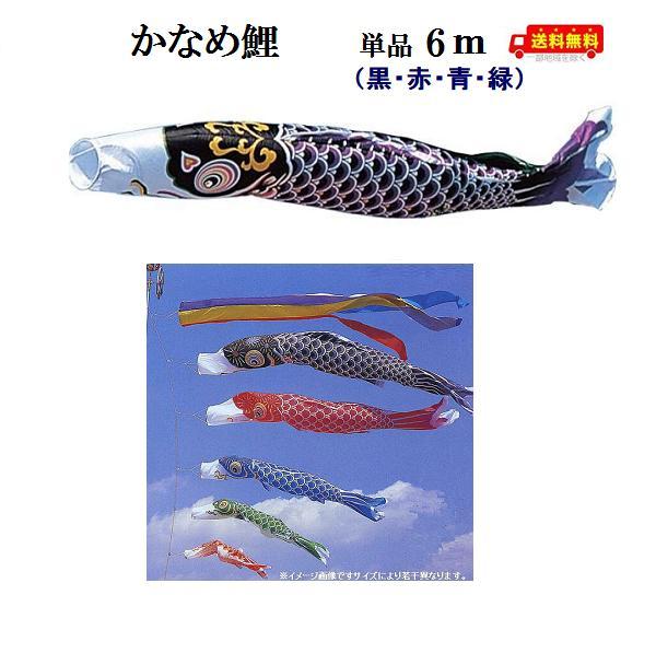 【送料無料・一部地域を除く】鯉のぼり かなめ鯉 単品6m(黒・赤・青・緑)