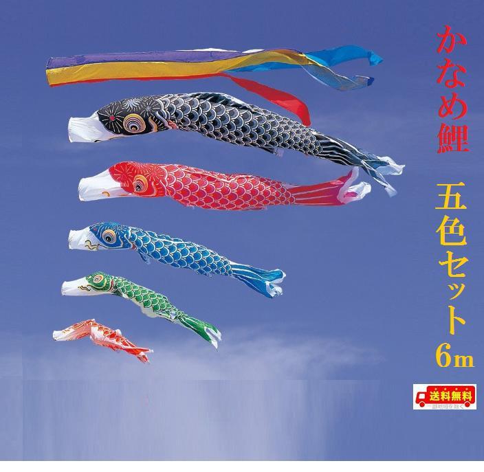 【送料無料・一部地域を除く】東洋紡 鯉のぼり かなめ鯉5色セット6m