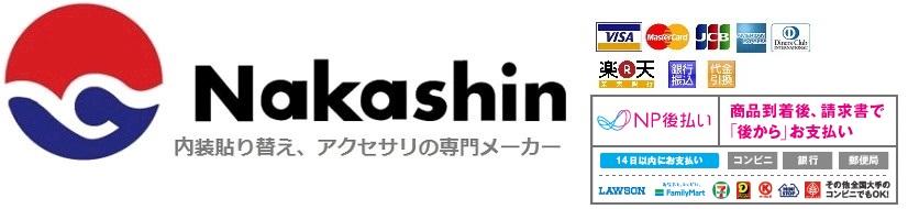 Nakashin:自動車内装、アクセサリの製造販売のNakashinです