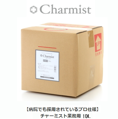 【基本宅配便送料無料】 『弱アルカリ性 除菌 消臭剤 チャーミスト 10L 業務用 Charmist』