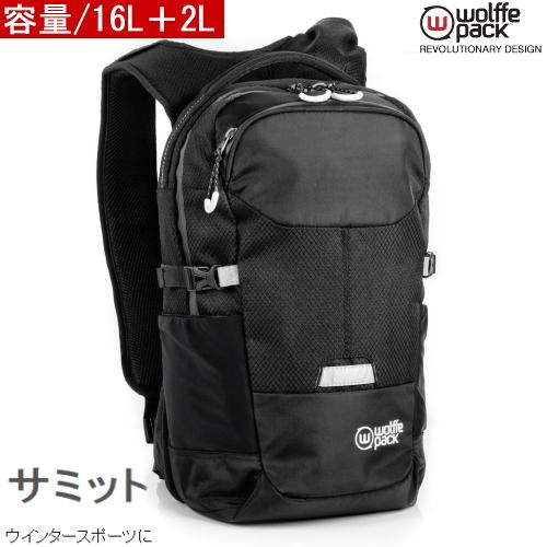 【基本宅配便送料無料】 『ウルフパック (wolffe pack) サミット 16L + 2L』