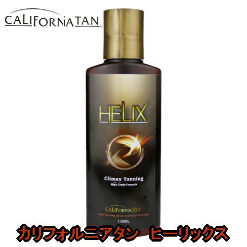 【基本宅配便】 『カリフォルニアタン ヒーリックス 130ml』