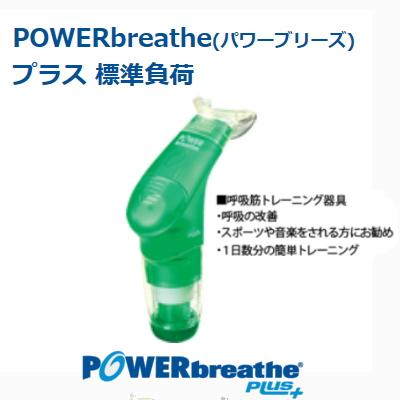 【基本宅配便送料無料】 『POWER breathe PLUS パワーブリーズプラス (標準負荷) グリーン』