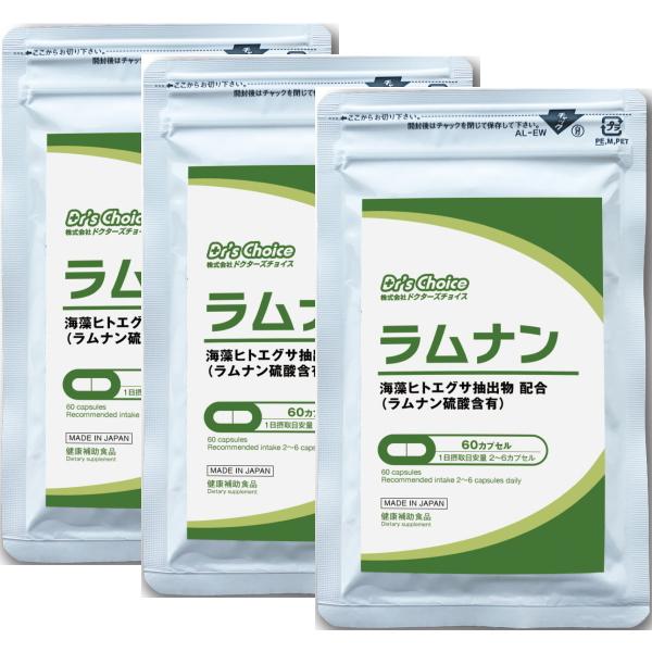 ※ゆうパケット送料無料※ 『【3個セット】 ラムナン硫酸 サプリメント 60カプセル (ヒトエグサ抽出物含有食品)』