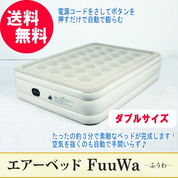 【基本宅配便送料無料】 『エアーベッド FuuWa (ふうわ) / ダブルサイズ』