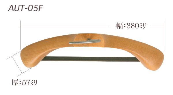 AUT-05F/ wooden Lady's suit hanger / almond
