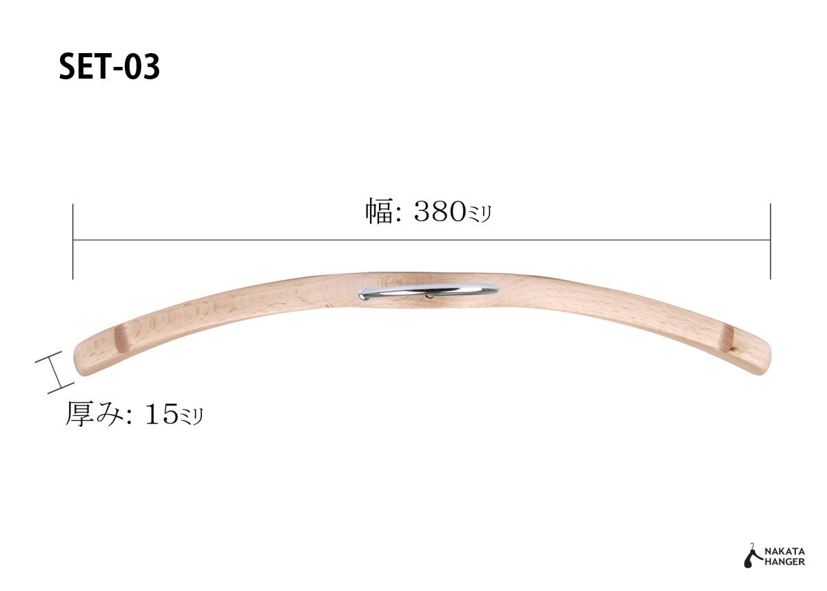 SET-04 / wooden ladies shirt hanger/5 hangers/clear coating