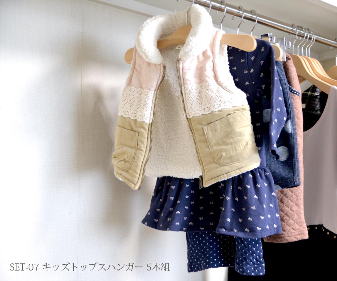 SET-07/ wooden kids tops hanger /5 hangers / clear coating