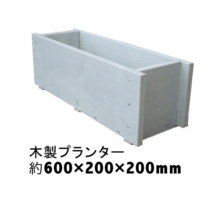 木製プランター600-200深型長さ約600奥行き約200(ホワイト)【木製プランター】【防腐防蟻処理済】