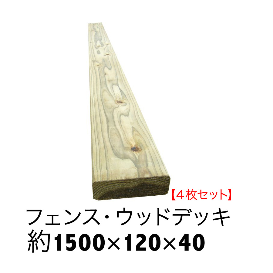 ACQ国産杉板長さ1500mm×幅120mm×厚40mm4枚セット【ウッドデッキ/床板/フェンス/DIY/土留め/目隠しフェンス】