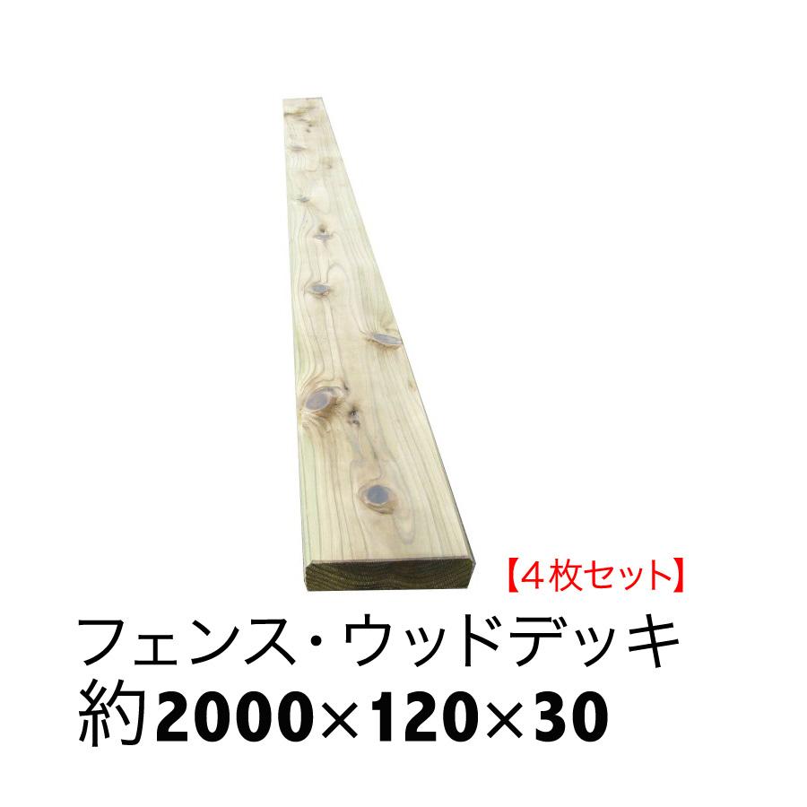 ACQ国産杉板【長さ2000mm×幅120mm×厚30mm】4枚セット【ウッドデッキ/床板/フェンス/DIY/目隠しフェンス】