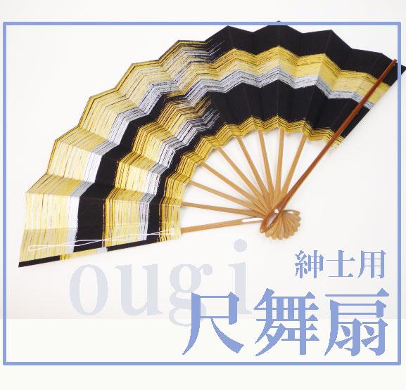 舞扇  黒に刷毛柄 箱入り 紳士向け jin18871