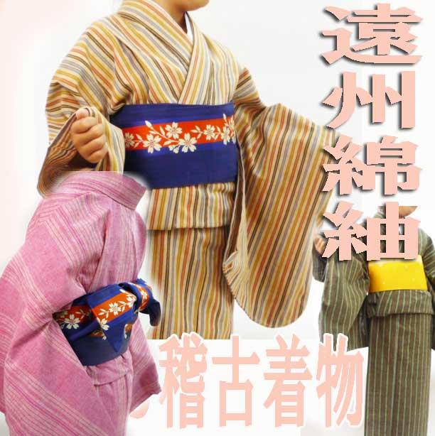 きもの 値下げ♪遠州綿紬 お子様 おしゃれ縞着物 4タイプ  身長~135・ ~150センチまで k1107