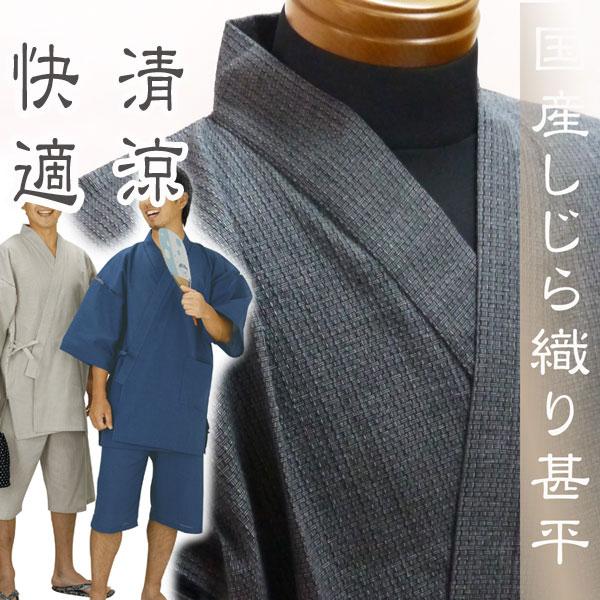 【送料込み】日本製 しじら織 甚平3色 M/L/LL