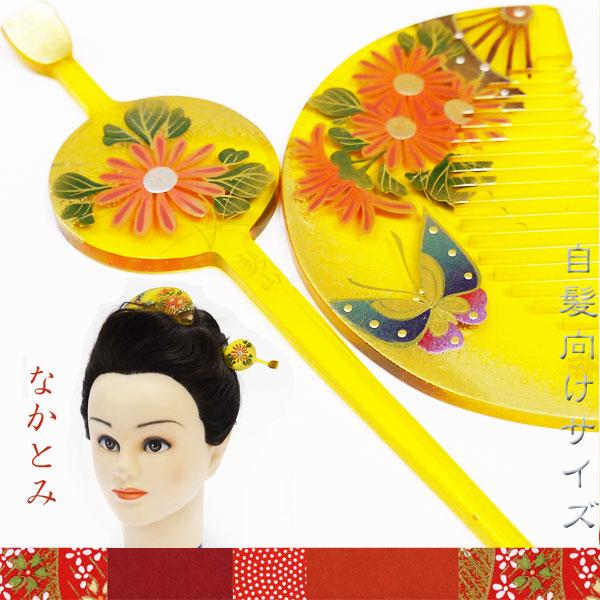 和装髪飾り 豪華蒔絵 蝶と花 卵甲櫛簪セット