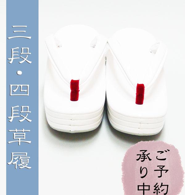 草履◇3段/4段白草履(12100円税込み)  M・L 本天(ビロード)赤