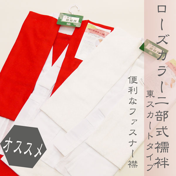 和装小物 ローズカラー二部式襦袢 (東スカートタイプ)M・L ネコポス不可  ※送料サービス 日本舞踊・舞台・お仕事