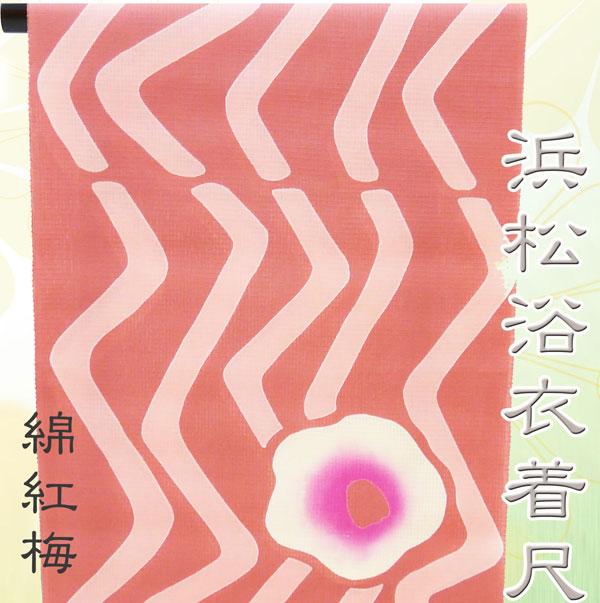 浜松ゆかた 一反限り 綿紅梅 桃色 光琳梅風 婦人浴衣 a0616※お仕立て 別途9000円