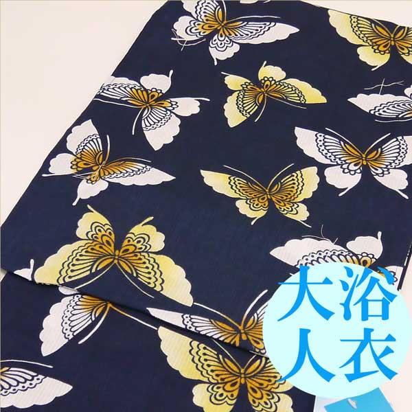 ゆかた 1点限り 高級仕立て上がり婦人浴衣  フリーサイズ  紺地 蝶々  a0653 百貨店 デパート